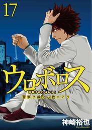 ウロボロス―警察ヲ裁クハ我ニアリ― 17巻 漫画