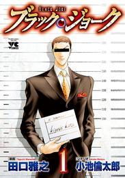 ブラック・ジョーク 1 漫画
