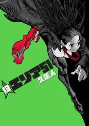 エリア51 13巻 漫画