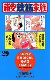 浦安鉄筋家族(29) 漫画