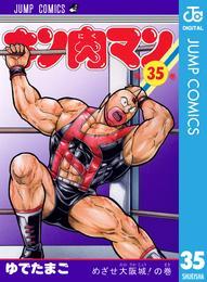 キン肉マン 35 漫画