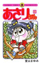 あさりちゃん(54) 漫画