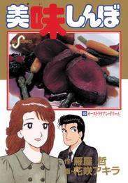 美味しんぼ(40) 漫画