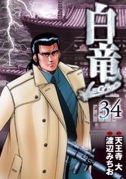 白竜-LEGEND- 34 漫画