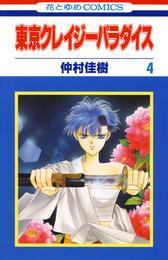 東京クレイジーパラダイス 4巻 漫画