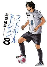 フットボールネーション(8) 漫画