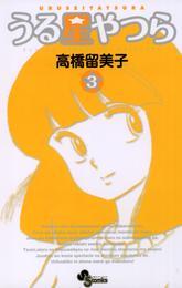 うる星やつら〔新装版〕(3) 漫画