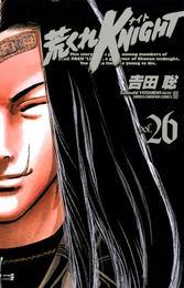 荒くれKNIGHT 26 漫画