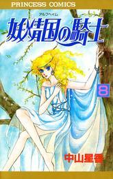 妖精国の騎士(アルフヘイムの騎士) 8 漫画