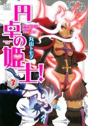 円卓の姫士! (3) 漫画