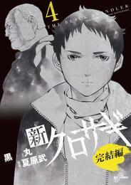 新クロサギ 完結編(4) 漫画