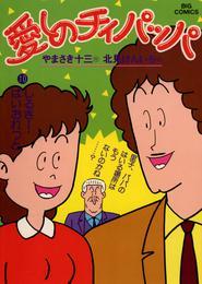 愛しのチィパッパ(10) 漫画