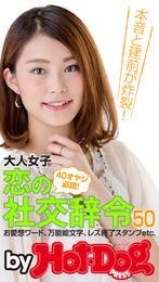バイホットドッグプレス 大人女子 恋の社交辞令50 2015年 7/10号 漫画