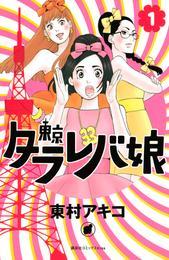 東京タラレバ娘(1) 漫画