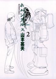 ホムンクルス(2) 漫画