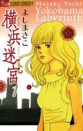 横浜迷宮(1) 漫画