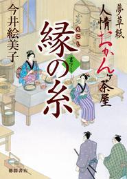 夢草紙人情おかんヶ茶屋 縁の糸 漫画