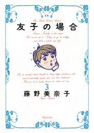 友子の場合(3) 漫画