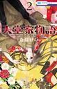 天堂家物語 2巻 漫画