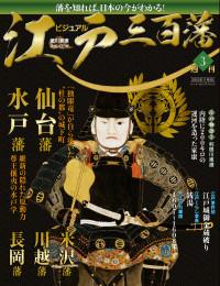 週刊ビジュアル『江戸三百藩』3号 漫画