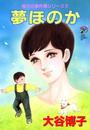 翔子の事件簿シリーズ!! 10 夢ほのか 漫画