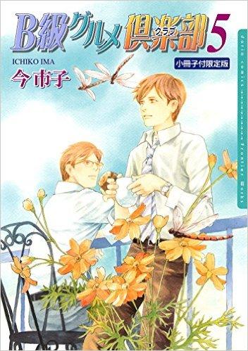 B級グルメ倶楽部(5) 小冊子付限定版 漫画