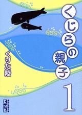 くじらの親子 [文庫版] (1-5巻 全巻) 漫画