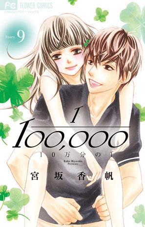 10万分の1 (1-6巻 最新刊) 漫画