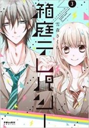 箱庭テレパシー (1-3巻 最新刊)