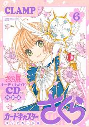 カードキャプターさくら クリアカード編(6) CD付き特装版