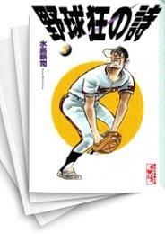 【中古】野球狂の詩 [文庫版] (1-13巻) 漫画