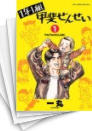【中古】1年1組 甲斐せんせい (1-7巻) 漫画