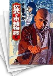 【中古】佐武と市捕物控 [文庫版]  (1-10巻) 漫画