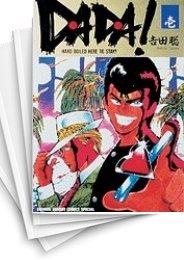 【中古】DADA!(1-8巻) 漫画