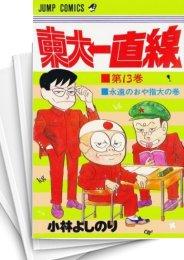 【中古】東大一直線 (1-13巻) 漫画
