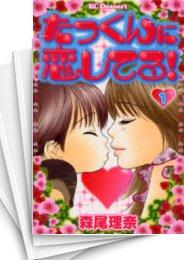 【中古】たっくんに恋してる! (1-10巻) 漫画