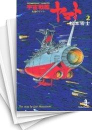 【中古】宇宙戦艦ヤマト [文庫版] (1-2巻) 漫画
