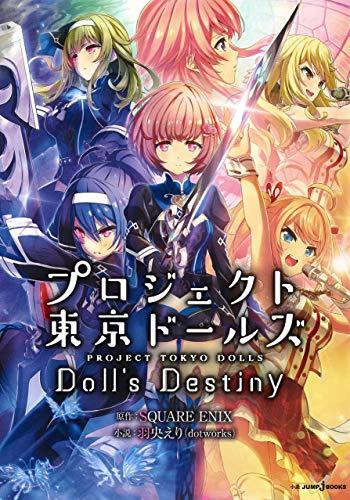 【ライトノベル】プロジェクト東京ドールズ Doll's Destiny (全1冊)