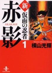新・仮面の忍者赤影 [文庫版] (1-2巻 全巻) 漫画