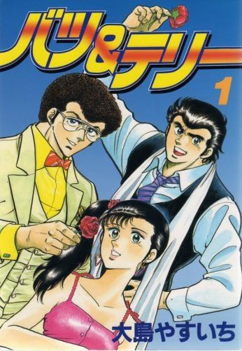 バツ&テリー (1-24巻 全巻) 漫画