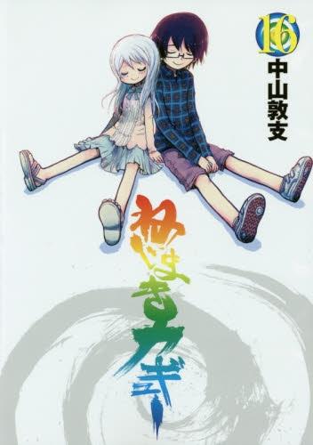 ねじまきカギュー (1-16巻 全巻) 漫画