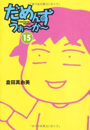 だめんず・うぉ〜か〜 [文庫版] (1-15巻 全巻) 漫画