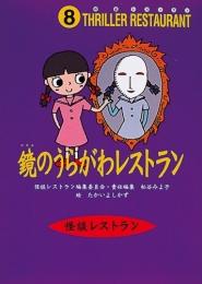 【児童書】鏡のうらがわレストラン