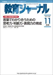 教育ジャーナル2013年11月号Lite版(第1特集) 漫画