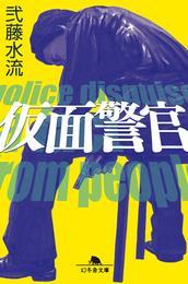 仮面警官 漫画