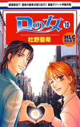 Dの女~銀座のデパートでヒミツの恋~ 10巻 漫画