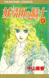 妖精国の騎士(アルフヘイムの騎士) 9 漫画