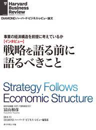 事業の経済構造を前提に考えているか 戦略を語る前に語るべきこと(インタビュー) 漫画