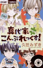 真代家こんぷれっくす!(5) 漫画