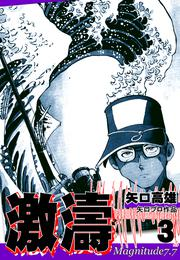 激濤(3)